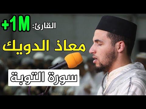 تلاوة-ماتعة-للقارئ:-معاذ-الدويك-|-سورة-التوبة-/-quran-recitation---qari-mouad-douik---surat-al-tawba