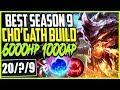 BEST SEASON 9 CHO'GATH BUILD | 6000HP + 1000AP = STRONGEST CHO'GATH | TOP Cho'Gath Season 9 Gameplay