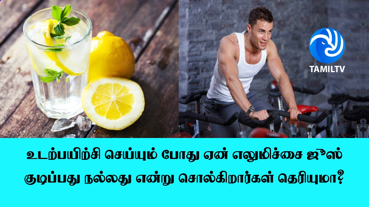 Lemon juice is good to drink when exercising so that you know why?