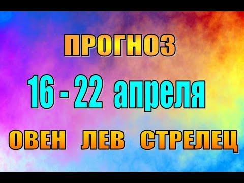 Таро прогноз (гороскоп) с 16 по 22 апреля ОВЕН, ЛЕВ, СТРЕЛЕЦ