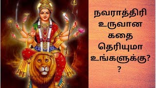 நவராத்ரி உருவான கதை | History of Navratri Celebrations|#LOADS2TALK |#Tamil|#Devotional