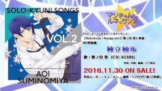 【マジきゅんっ!ルネッサンス】11_30発売「Solo-kyun!Songs Vol.2」