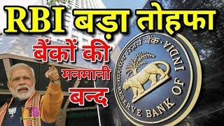 RBI New Rules Today 2018| SBI,PNB,ICICI,HDFC,AXIS,BOB Bank MCLR, BPLR, RPLR, Base Rate Banking Hindi