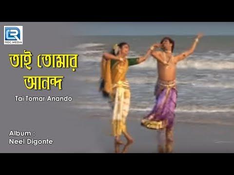 bangla-rabindra-sangeet- -tai-tomar-anando- -neel-digonte- -gold-disc