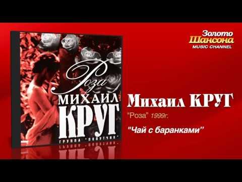 Михаил Круг - Чай с баранками (Audio)