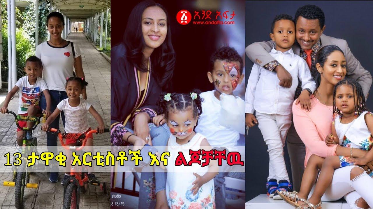 13 Famous Ethiopian Artists With Their Children - 13 ታዋቂ አርቲስቶች ከልጆቻቸዉ ጋር