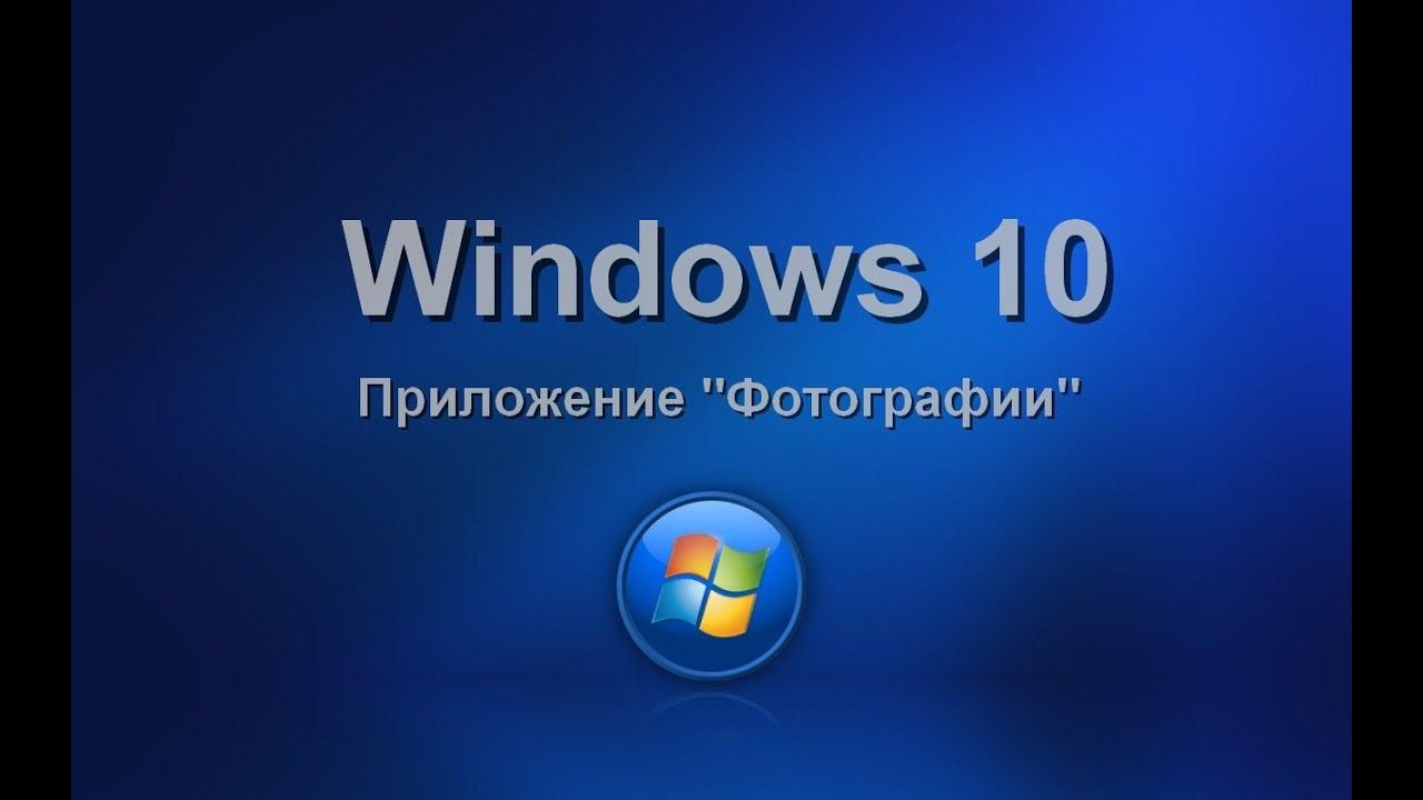 Windows 10. Приложение Фотографии. Изучаем операционную ...