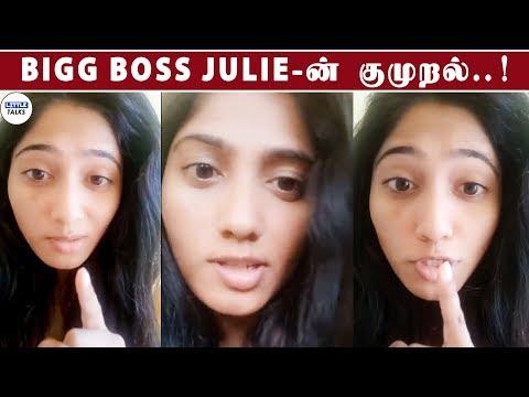 "Bigg Boss Julie - ""என் மனசு வலிக்குது""..! | LittleTalks"