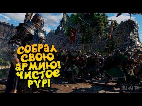 СОБРАЛ СВОЮ АРМИЮ! PVP В ОТКРЫТОМ МИРЕ! - Conqueror's Blade
