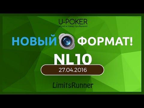 LimitsRunner. Нл10. Впервые с вебкой! :) Кэш покер на русском