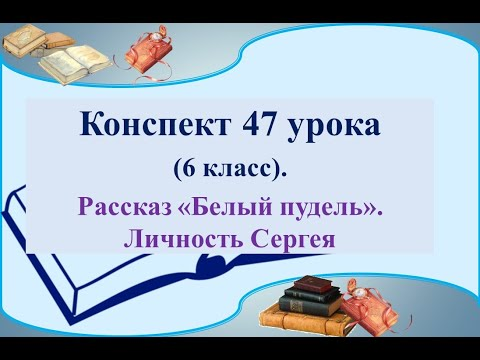 47 урок 2 четверть 6 класс