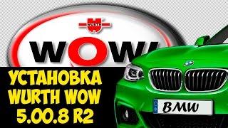 Как установить Wurth WoW - How to install Wurth WOW 5.00.8 R2(Как установить Wurth WOW 5.00.8 R2 Rus Пошаговое руководство установки программы для автодиагностики Wurth WOW 5.00.8R2..., 2016-09-17T21:12:42.000Z)