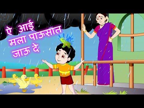 Mala Pawasat Jau De | आई मला पावसात जाऊ दे | Marathi Rain Song Jingle Toons