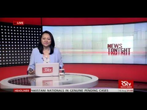 English News Bulletin – Aug 16, 2017 (9 pm)