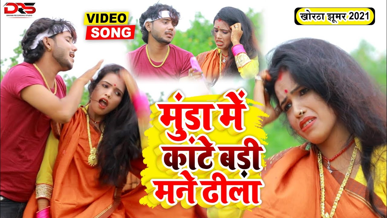 मुंडा में कांटे बड़ी मने ढीला/khortha comedy video song#Ram diwana/muskan Choudhary//khortha video