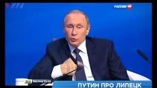 Путин про Липецк