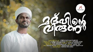 Hridhayam parayunn | Madhinte virunn | New Madh song 2021 | Firdhous Kaliyaroad | Mizmar records👌