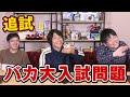 【鎮火】日本一バカな大学入試の追試問題!