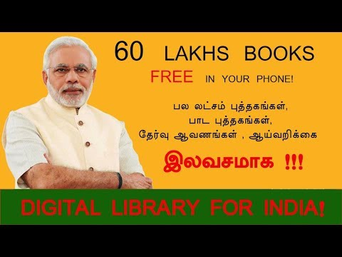 National Digital Library : Read lakhs of book for free in your Smartphone or computer   Tamil தமிழ்