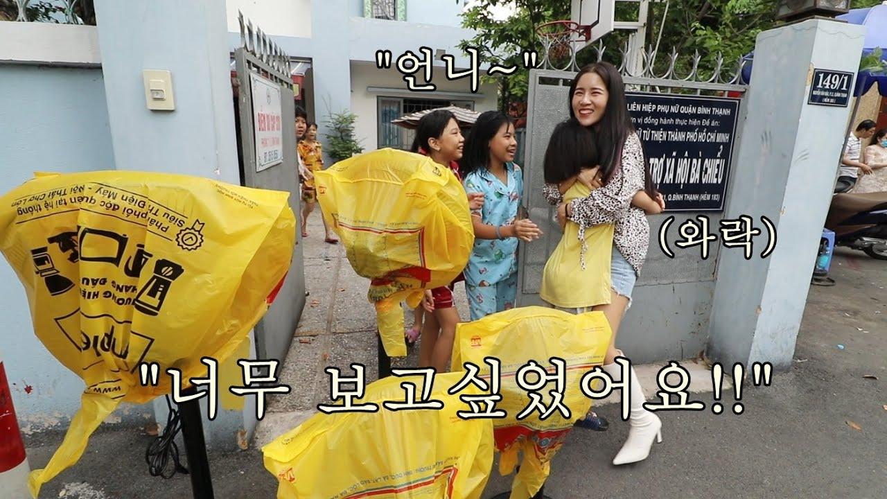 폭염에 고생할 베트남 보육원 아이들을 위해 선풍기를 사갔는데... 예상치 못한 아이들의 반응?! 감동...