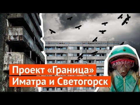 Иматра и Светогорск: самая контрастная граница России