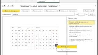 Производственный календарь - курс по ЗУП 3.0 - 1С:Учебный центр №1