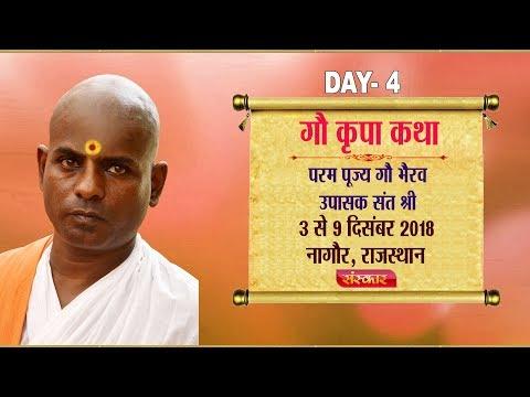 Live - Gau Kripa Katha By PP. Gau Bhairav Upasak Sant Shri - 6 December | Nagaur  | Day 4
