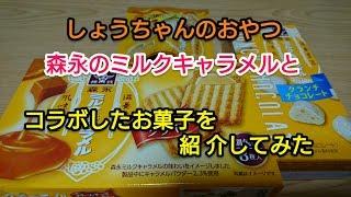 歴史ある森永ミルクキャラメルが色々なお菓子とコラボしました。どんな...