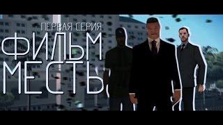"""[GTA] Короткометражный фильм """"МЕСТЬ"""" - ПЕРВАЯ СЕРИЯ"""