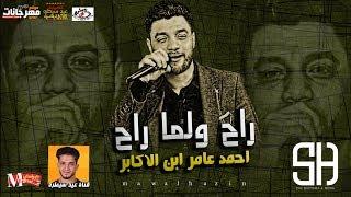 راح ولما راح / احمد عامر ابن الاكابر / ميكس جديد / عيد سيطره 2020