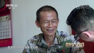《秘密大改造》第三季 20191109| CCTV财经