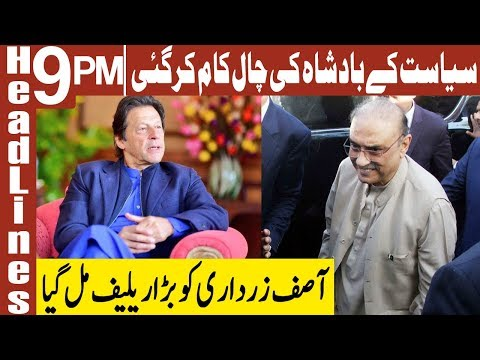 Sad News For PM Imran Khan | Headlines 9 PM | 13 June 2019 | AbbTakk News