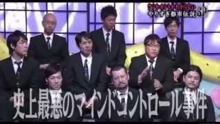 【恐ろしすぎる都市伝説】史上最悪のマインドコントロール事件 松永太 検索動画 4
