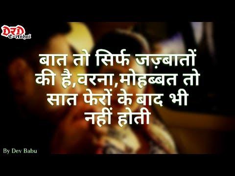 Heart Touching Sad Shayari Stutus  ( हिंदी शायरी )