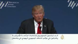تنافس المترشحين الجمهوريين للرئاسة الأميركية على دعم إسرائيل