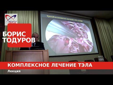 Комплексное лечение ТЭЛА - лекция   Борис Тодуров