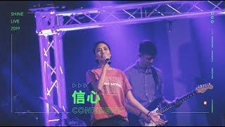 SHINE LIVE-信心 Confident