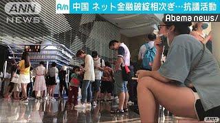 """中国ネット金融の""""破綻""""相次ぐ 抗議活動は全土に(18/08/21)"""
