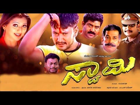 Swamy 2005 | FEAT.Darshan, Gayathri Jayaram | Full Kannada Movie