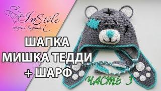 Шапка МИШКА ТЕДДИ крючком + шарф. Мастер-класс. Часть 3 из 3 (crochet teddy bear hat)