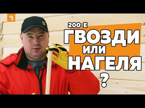 НАГЕЛЯ ИЛИ 200-ЫЕ ГВОЗДИ? смотреть видео онлайн