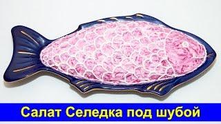 Салат «Селедка под шубой» (или просто «Шуба») - Классический рецепт