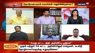 Kathaikalin Kathai-News7 Tamil TV Show