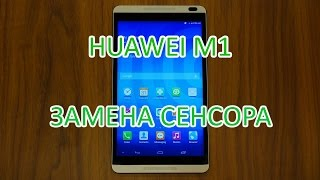 Huawei MediaPad M1 8.0 замена сенсора / Replacement Touchscreen