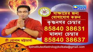 GOPAL BHATTACHARJEE ( Astrology ) CTVN Programme on May 24, 2019 at 8:00 PM