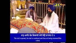 Jal Pasari - Bhai Gagandeep Singh Ji Hazoori Ragi Sri Darbar Sahib Bilawal Di Chowki 14-02-2018