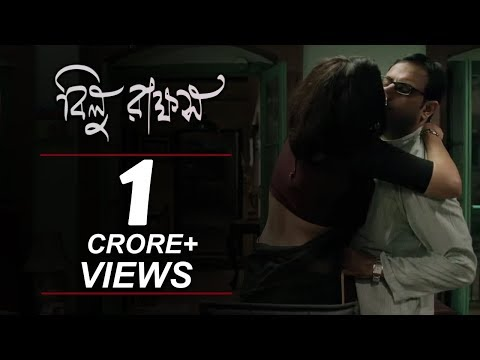 Bilu Rakkhosh Trailer | Full HD | Koneenica, Joy , Kanchana | Bengali Movie  Music: Joy Sarkar