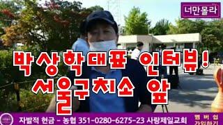 긴급인터뷰..서울구치소 앞..박상학대표 2020년 9월…