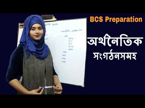 BCS Preparation II অর্থনৈতিক  সংগঠনসমহ II International Organizations and Economic Institutions