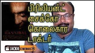 Hannibal (2001) Movie Review In Tamil By Jackiesekar | Jackiecinemas